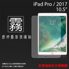 ◇霧面螢幕保護貼 Apple iPad ...
