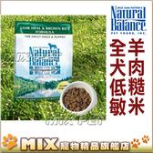 ◆MIX米克斯◆美國NB.羊肉糙米全犬低敏配方【5磅】
