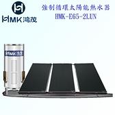 【PK廚浴生活館】 高雄 HMK鴻茂 HMK-E65-2LUN 65加侖 強制循環 太陽能 熱水器 實體店面