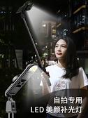 自拍桿 加長補光手機自拍桿直播支架三腳架適用華為蘋果通用抖音拍攝拍照  美物 99免運