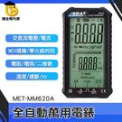 博士特汽修 水電維修 推薦 數字萬用表MM620A 超薄 數位萬用表 智能電表 數顯萬能表