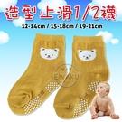 [衣襪酷] 造型 襪底止滑 平面款 止滑襪 寶寶襪 1/2襪 短襪 台灣製