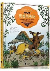 想像的動物:跟著獨角獸、獅鷲、麒麟、魔羯魚,走進傳說動物的紙上博覽會(全彩圖文書
