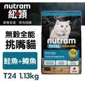 *KING*紐頓nutram無穀全能-挑嘴貓T24鮭魚+鱒魚配方1.13kg/包貓飼料