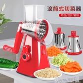 滾筒切菜機多功能切菜神器馬鈴薯絲切絲切片器擦絲刨絲磨粉廚房神器 母親節禮物
