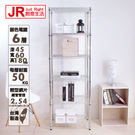 【JR創意生活】輕型六層置物架60X45X180cm 波浪架 衣櫥架 鐵力士架 鐵架 鍍鉻 電鍍