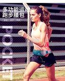 腰包 時尚超輕貼身運動裝備馬拉松跑步腰包男款手機腰帶 卡菲婭