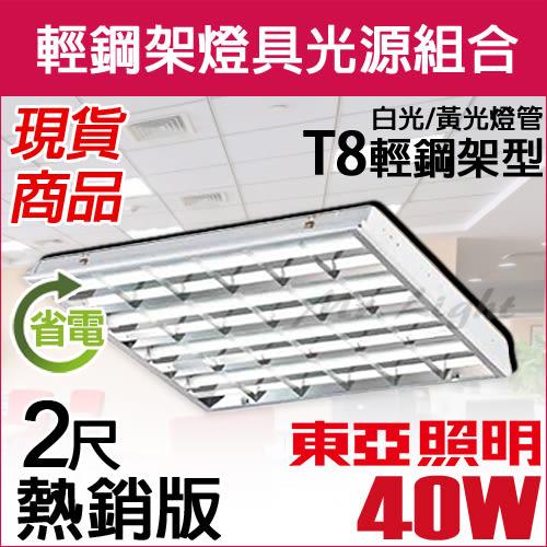 【有燈氏】LED 2尺 4管 T8 40W 輕鋼架燈整組 含東亞光源 取代T-Bar【LTT-H2445AAD】
