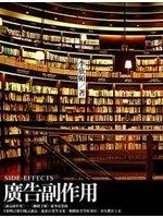 二手書博民逛書店 《廣告副作用-李欣穎創意書01》 R2Y ISBN:9572994646│李欣頻