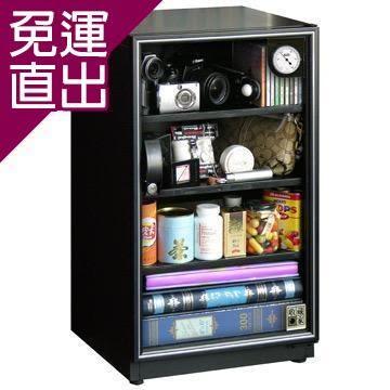 收藏家 AD-88S電子防潮箱93公升【免運直出】