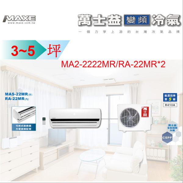 萬士益 極定頻一對二壁掛冷氣  《MA2-2222MR/RA-22MR*2》下單前先確認是否有貨