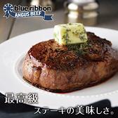 【免運直送】美國藍絲帶極黑菲力牛排4片組(150公克/1片)