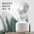 凌飏雙噴霧制冷USB小型風扇帶加濕器大容量超靜音辦公室桌面宿舍MBS「時尚彩紅屋」