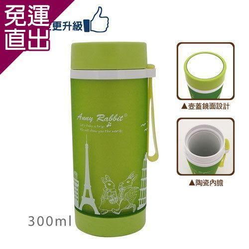 安妮兔鏡面雙層陶瓷健康杯-300ML(買一送一)087BC-016A【免運直出】