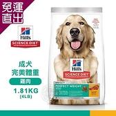 Hills 希爾思 2972 成犬 完美體重 雞肉特調 1.81KG/4LB 寵物 狗飼料 送贈品【免運直出】