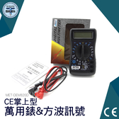 利器 掌上型萬用錶方波訊號訊號掌上型電阻電壓直流交流萬用表電錶方波訊號電表