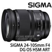 SIGMA 24-105mm F4 DG OS HSM ART 版 (6期0利率 免運 恆伸公司貨三年保固) 旅遊鏡