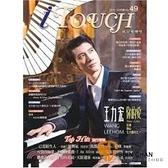 i Touch(就是愛彈琴) 第49輯【鋼琴譜/五線譜/鋼琴教學】