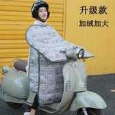 電動摩托車擋風被冬季加絨加厚電瓶車擋風罩防水加厚保暖