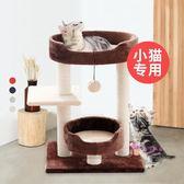 貓跳台 小型貓爬架貓窩貓樹實木貓玩具幼貓爬架貓抓板貓跳台T 2色