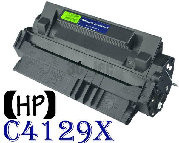 [ HP 副廠碳粉匣 C4129X 4129X 29X][10000張] LaserJetLJ 5000 5100 5000LE 5000N 5000GN
