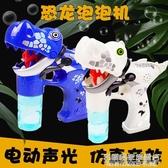 泡泡機抖音同款兒童全自動泡泡槍器電動吹泡泡水恐龍玩具霸王龍 名購居家
