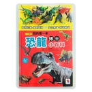 双美文創 - 小小知識通 我的第一本恐龍博士小百科