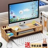 熒幕架 護頸電腦顯示器屏增高架辦公室液晶底座墊高架桌面鍵盤收納置物架【618大促】