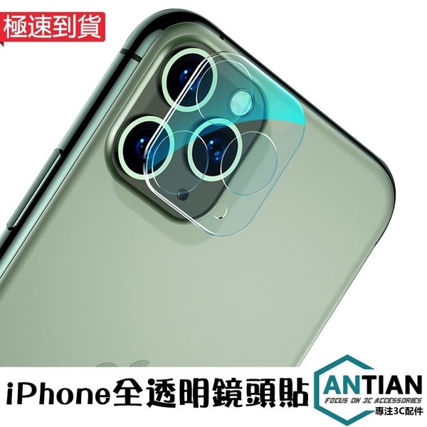 現貨 攝像頭保護膜 iPhone 11 Pro Max 玻璃貼 鏡頭膜 鋼化膜 滿版 透明 防摔 保護貼