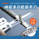 納拓多功能扳手刀 折疊式 輕巧便攜 九合一 螺絲起子 螺絲刀 鉗子 小刀 木鋸 尖嘴鉗 萬能板手