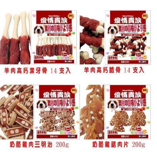 【🐱🐶培菓寵物48H出貨🐰🐹】愛情貴族》(犬用)美味雞肉潔牙骨雙包裝