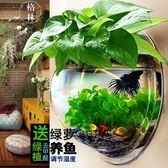 家居壁掛魚缸創意墻上裝飾品 客廳掛壁掛墻花盆水培垂吊綠蘿 【格林世家】