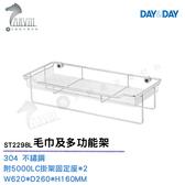 《DAY&DAY》不鏽鋼毛巾及多功能架 ST2298L 衛浴配件精品