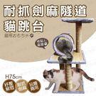 耐抓劍麻隧道貓跳台 貓跳台 貓舒壓 貓磨爪 寵物跳台 貓爬架 貓抓 貓玩具 寵物玩具 磨爪舒壓 282587