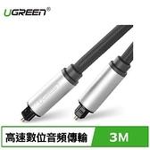 UGREEN 綠聯 S/PDIF數位光纖線 編織網版  (3公尺)
