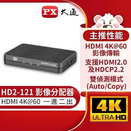 PX大通 HD2-121 HDMI一進二出/1進2出分配器(支援4K@60)