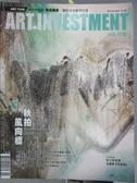 【書寶二手書T1/雜誌期刊_ZJH】典藏投資_109期_秋拍風向標