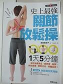 【書寶二手書T1/養生_H5U】史上最強關節放鬆操:1天5分鐘,有效伸展骨盆、肩胛骨…