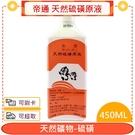 帝通 天然硫磺原液 450CC/瓶*愛康...