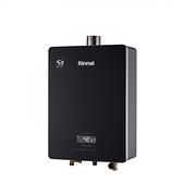 《修易生活館》林內 RUA-C1628 WF 強制排氣型16L熱水器 (不含安裝)
