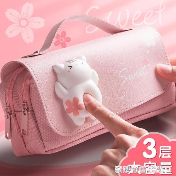 網紅解壓筆袋ins日系女孩小學生初中大容量多功能文具盒可愛少女心 奇妙商鋪