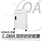 【高士資訊】GENIUS 禾昌 C-280A 短碎狀 碎紙機 MIT台灣製 另售 S-280A