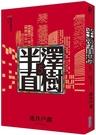 半澤直樹系列5 阿萊基諾與小丑【城邦讀書花園】