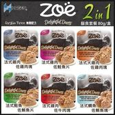 *WANG*【24盒】Hagan赫根 Zoe貓用主食餐盒 六種口味 80G/盒 2in1兩種肉塊堆疊