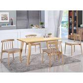 餐桌 SB-428-2 葛麗絲4.3尺原木餐桌【大眾家居舘】