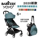 法國Babyzen Yoyo² 2020...