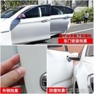 防撞條 車門防撞條隱形透明防磕碰車身膜貼膠保護開門邊防刮擦蹭汽車用品 【618特惠】