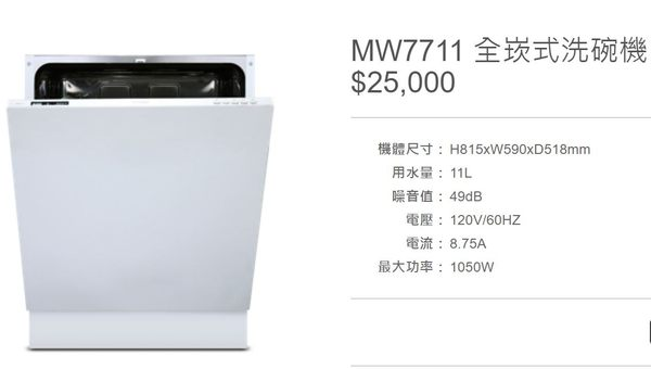 【甄禾家電】SVAGO 櫻花進口 MW7711 全崁式洗碗機 精品廚房配備 廚房設備