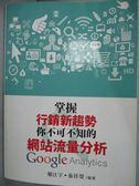 【書寶二手書T1/行銷_YFI】掌握行銷新趨勢你不可不知的網站流量分析_鄭江宇