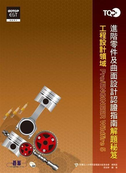 TQC+進階零件及曲面設計認證指南解題秘笈Pro/ENGINEER Wildfire (5 )